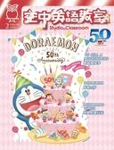 空中英語教室雜誌 2月號/2020