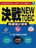 (二手書)決戰New TOEIC 閱讀滿分破解:辦公情境