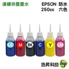 【含稅/六色一組/填充墨水】EPSON 250CC 奈米防水 適用EPSON連續供墨系統印表機機型