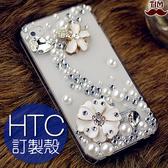HTC U19e U12+ U12 life Desire12s U11+ EYEs UUltra 浪漫花朵 手機殼 水鑽殼 訂製