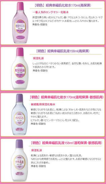 【明色】經典幸福肌化妝水170ml(高保濕)