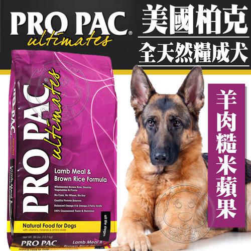 【zoo寵物商城】(送刮刮卡*1張)美國ProPac柏克》成犬羊肉糙米蘋果免疫強化護膚配方28磅12.7kg/包