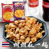 泰國 party snack 馬鈴薯餅乾 60g【庫奇小舖】
