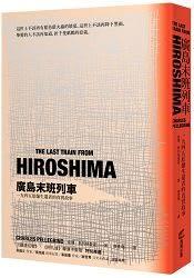 廣島末班列車:一九四五原爆生還者的真實故事(修訂版)