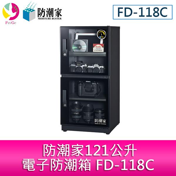 分期零利率 防潮家121公升電子防潮箱 FD-118C