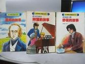 【書寶二手書T9/少年童書_OAJ】銷幫的故事_拜爾的故事_舒曼的故事_共3本合售