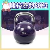 【限宅配】競技壺鈴 專業型20KG DB-56-20KG KettleBell 拉環啞鈴 搖擺鈴 重量訓練 居家重訓健身器材