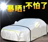 汽車車衣車罩防曬防雨自動隔熱厚通用小車套保護防護防塵遮陽罩子「時尚彩虹屋」