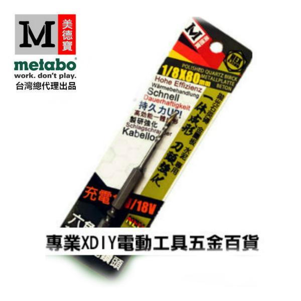 【台北益昌】 美德寶 六角 萬用 鑽頭 7/16  鑽尾 水泥 紅磚 鋁材 磁磚 木材 鐵 非 熊牌