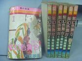 【書寶二手書T8/漫畫書_JQT】紫幻色舞台_全7集合售_石塚夢件