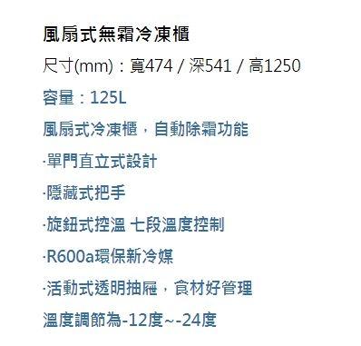《台灣三洋 SANLUX》125公升 直立式冷凍櫃 SCR-125F