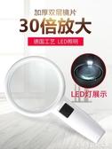 致旗德國工藝30倍手持放大鏡帶LED燈高清高倍兒童小學生老年用看書 喵可可