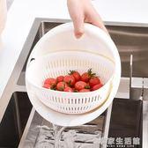 雙層多功能旋轉瀝水籃家用廚房洗水果籃廚房淘菜洗菜盆洗菜籃子·享家生活館