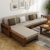客廳全實木沙發組合現代簡約中式家具貴妃轉角小戶型布藝橡木沙發NMS 喵小姐