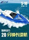 遙控船快艇高速艇輪船男孩兒童玩具模型無線電動水冷防水 夢想生活家