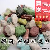 韓國 石頭巧克力 買一(250g)送一(250g) 【甜園】
