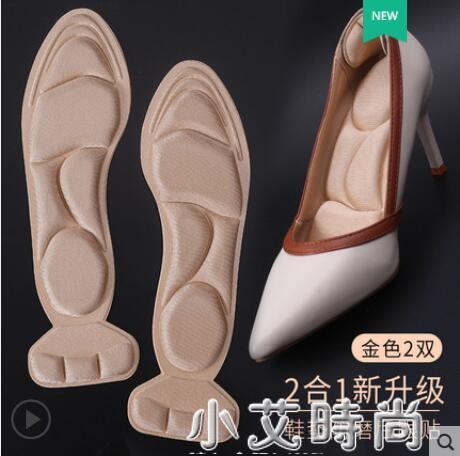 高跟鞋鞋墊女防掉神器防磨腳疼痛後跟貼軟底舒適減震鞋大改小全墊 小艾新品