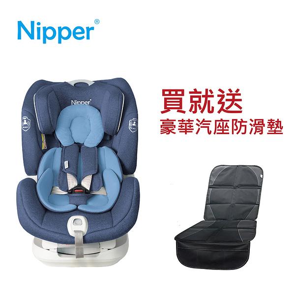 【Nipper】0-7歲 ISOFIX 安全座椅-幻影藍(送限量NIPPER豪華汽座防滑墊)
