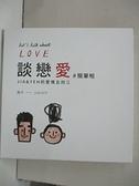 【書寶二手書T1/兩性關係_HHO】談戀愛【#簡單啦】:JIA&YEH的愛情五四三(精美盒裝明信片書+