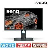 BenQ PD3200Q 32吋2K 專業色彩管理螢幕