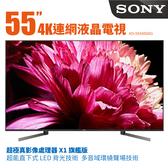 送桌上安裝 分期零利率 SONY 索尼 KD-55X9500G 65吋 液晶電視 4K HDR 55X9500G