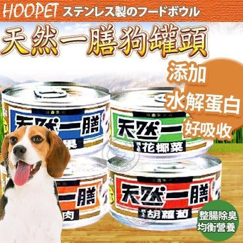 【 ZOO寵物樂園 】台灣生產天然一膳》狗用美味罐頭110g/罐