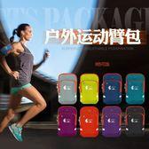 跑步手機臂包運動手臂包男女蘋果6plus臂帶7臂套臂袋手腕包手機包【購物節限時83折】