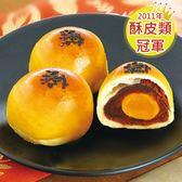 【愛買現烤】濕潤溫順奶油烏豆沙蛋黃酥(6粒/盒)【愛買冷藏】