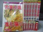 【書寶二手書T7/漫畫書_NQJ】完美小姐進化論_1~7集合售_早川智子