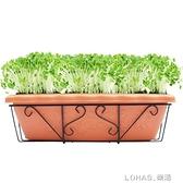 長方形陽台種菜神器歐式懸掛欄桿陽台花盆架掛式塑料種植箱 樂活生活館