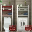 洗衣機置物架滾筒馬桶置物架防水衛生間浴室廁所收納架子陽台落地 NMS 樂活生活館