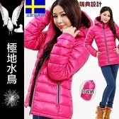 羽絨外套-極地水鳥羽絨JIS90/10 Extra輕量連帽外套(PL-1602蘭花)【戶外趣】