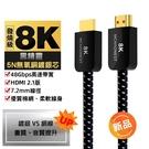 【MCHAONEST】2米鍍銀 8K HDMI 2.1版高清8K@60Hz 4K 120P 黑鋁合金頭 高匹配(完美支援PS5)
