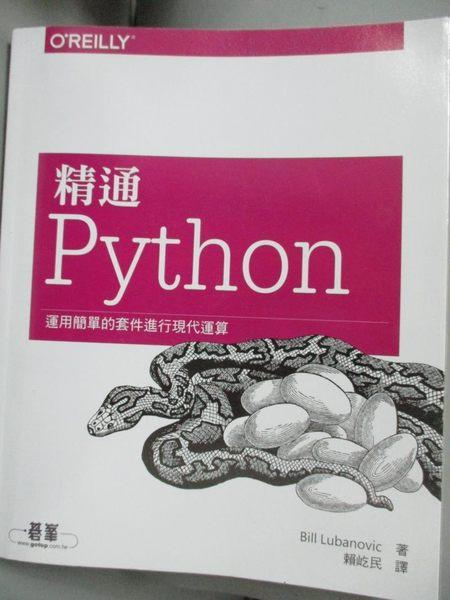 【書寶二手書T4/電腦_YCT】精通 Python運用簡單的套件進行現代運算_Bill Lubanovic