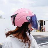 電動機車頭盔女防曬防紫外線輕便式夏天安全帽四季通用中秋節特惠下殺