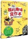 我的趣味寫作本:引導孩子的作文力!(全新書封創作力升級版,符合108...【城邦讀書花園】