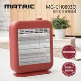 【折價卷現領現折】MATRIC 松木家電 MG-CH0803Q 電暖器 石英管發熱 公司貨