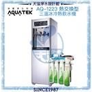 《沛宸AQUATEK》AQ-1223三溫冰冷熱直立式飲水機◆熱交換系統◆內置TF530快拆型逆滲透◆贈全台安裝