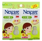 【3M Nexcare】超薄綜合痘痘貼分享包 共36顆