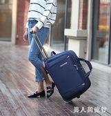 旅行包女手提拉桿包男大容量行李包防水折疊登機包潮新韓版旅游包 DR13206【男人與流行】