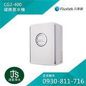 【津聖】Fluxtek 凡事康 CG2-400G 直輸型純水機【LINE ID: 0930-811-716】