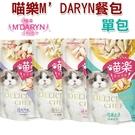 ◆MIX米克斯◆喵樂M'DARYN 餐包...