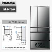 【免費基本安裝+舊機回收】Panasonic 國際 NR-F672WX 六門 冰箱 665公升 電冰箱 日本製 公司貨