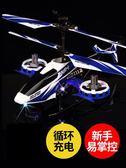 遙控飛機遙控飛機直升機充電兒童耐摔防撞玩具電動男孩搖空小飛行器航模型  走心小賣場