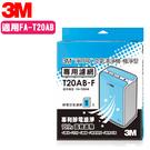 【西瓜籽】3M T20AB-F 極淨型清淨機專用濾網
