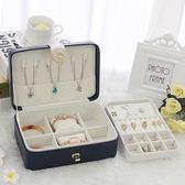 雙層簡約首飾盒公主歐式韓國首飾收納盒飾品盒耳環耳釘戒指收納盒   魔法鞋櫃