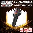 高雄/台南/屏東監視器 DS-2TP31B-3AUF 手持式熱成像攝影機 海康威視 HIKVISION