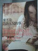 【書寶二手書T3/一般小說_HEP】來不及告訴女兒的事_郭寶蓮, 伊莉莎白.諾柏