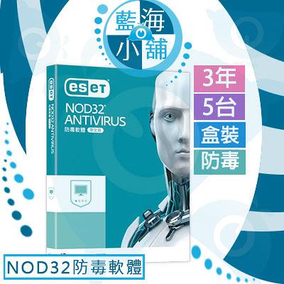 ESET NOD32 Antivirus 防毒軟體 五台三年盒裝版(EAV-5U3Y)