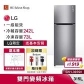 【贈基本安裝 2大豪禮加碼送】LG 樂金 315公升 直驅變頻 上下門 冰箱 GN-L397SV 星辰銀